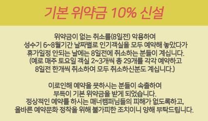김포캠핑파크위약금.jpg