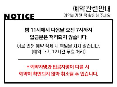 김포캠핑파크_입금2.jpg