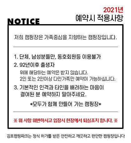 김포캠핑파크-예약시-적용사항.jpg